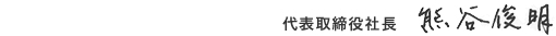 代表取締役社長 熊谷 俊明